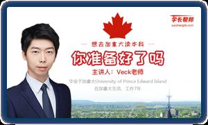 想去加拿大读本科,你准备好了吗?