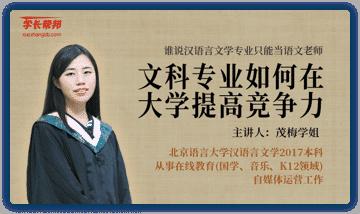 文科专业如何在大学提高竞争力? 谁说汉语言文学专业只能当语文老师