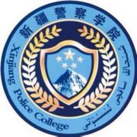 新疆警察学院