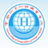 云南外事外语职业学院
