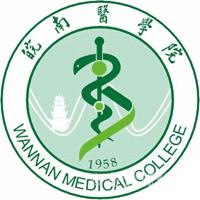皖南医学院