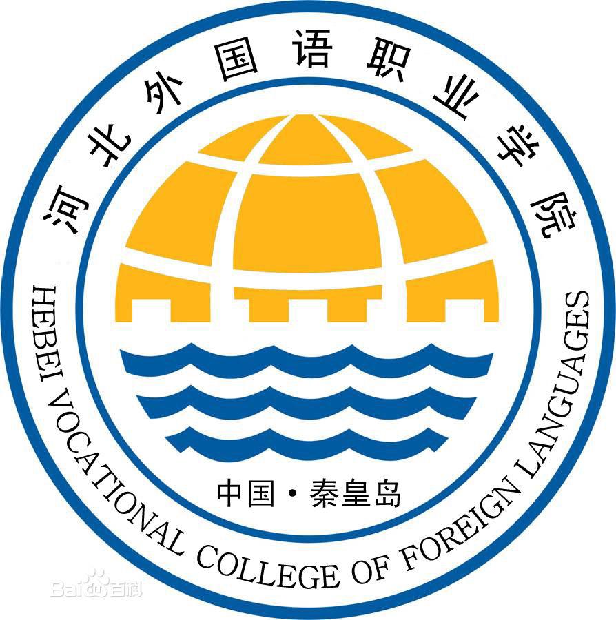 河北对外经贸职业学院