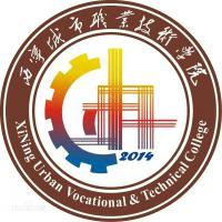 西宁城市职业技术学院