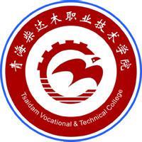 青海柴达木职业技术学院