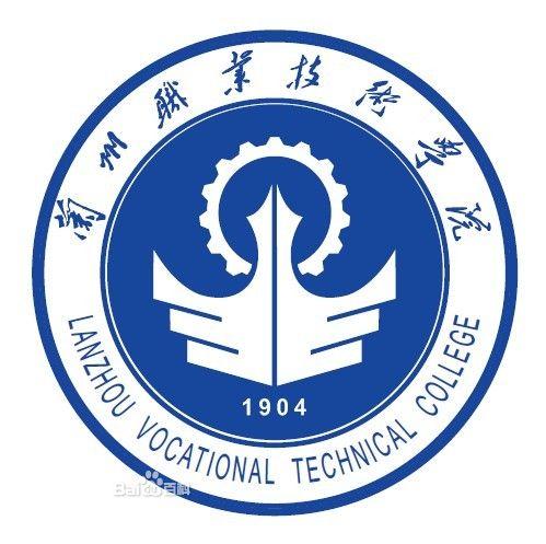 兰州职业技术学院