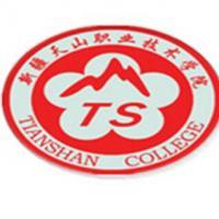 新疆天山职业技术大学