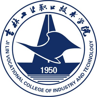 吉林工业职业技术学院
