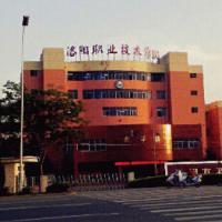 洛阳职业技术学院