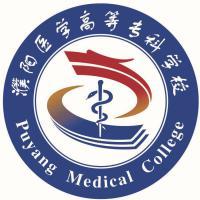 濮阳医学高等专科学校