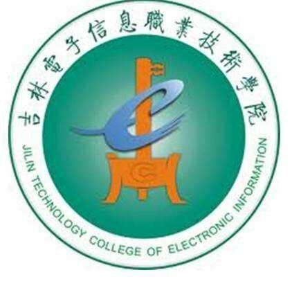吉林电子信息职业技术学院