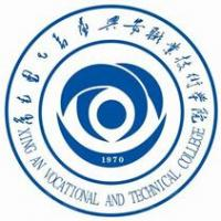 兴安职业技术学院