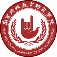 南京特殊教育师范学院