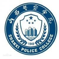 山西警察学院