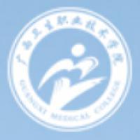广西卫生职业技术学院