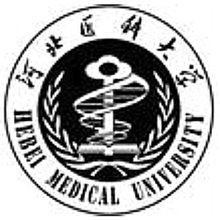 河北医科大学