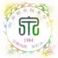 阳泉职业技术学院