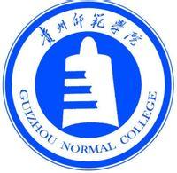 贵州师范学院