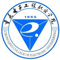 重庆电子工程职业学院