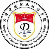 天津中德应用技术大学