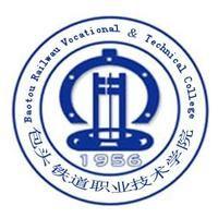 包头铁道职业技术学院
