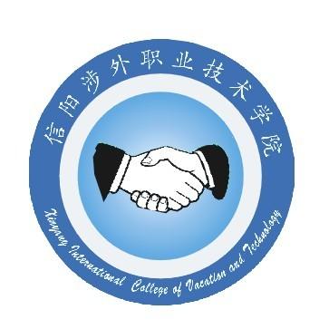 信阳涉外职业技术学院