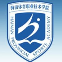 海南体育职业技术学院