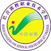 巴音郭楞职业技术学院